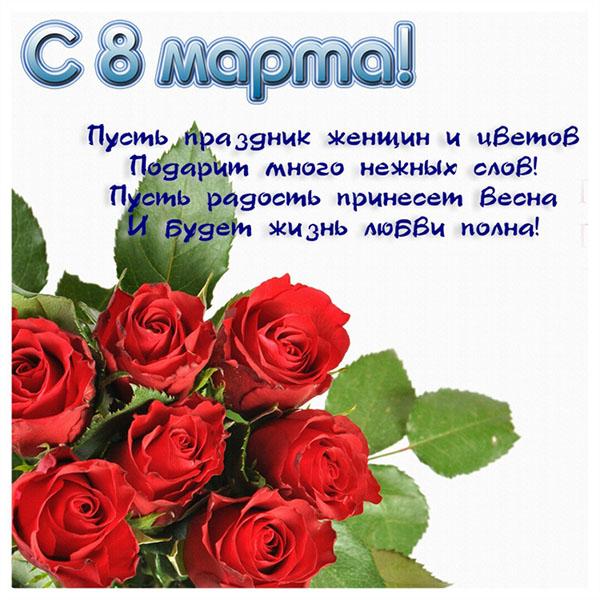 Красивые открытки с поздравлениями на марта 877