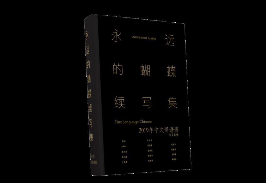 新书预定- 《永远的蝴蝶续写集》!